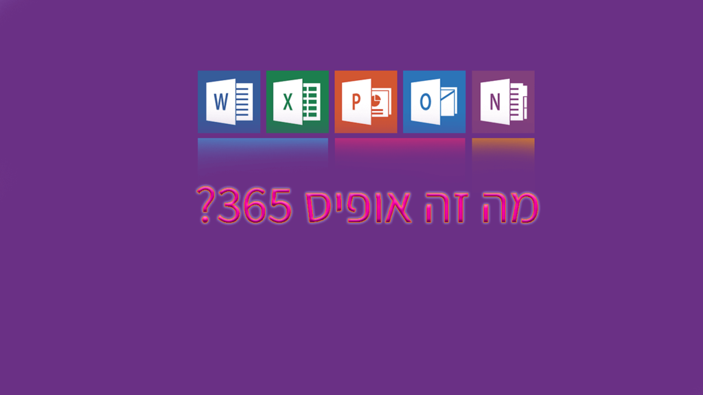 what-is-office-365